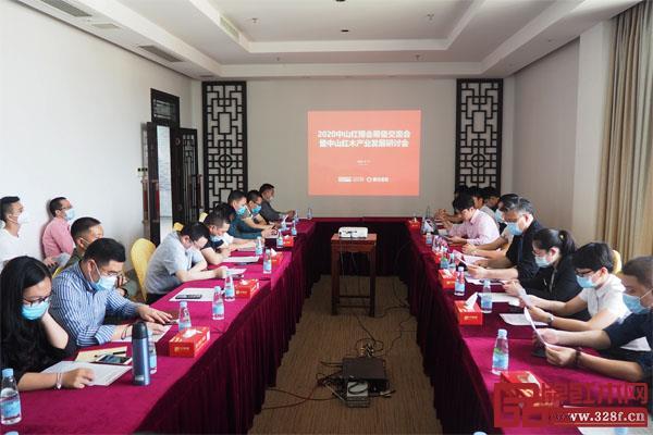 2020中山红博会筹备交流会暨中山红木产业发展研讨会现场