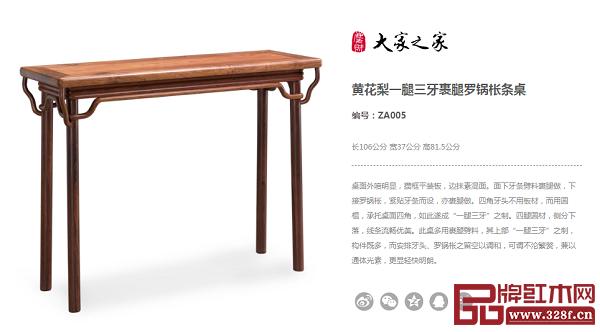 大家之家:黄花梨一腿三牙裹腿罗锅枨条桌