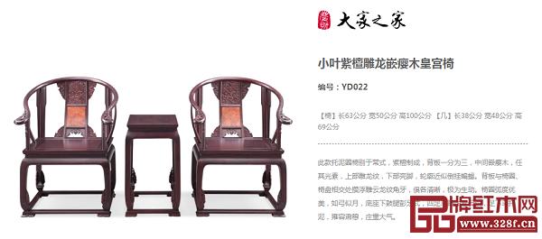 大家之家:小叶紫檀雕龙嵌瘿木皇宫椅