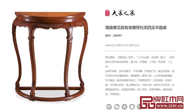 大家之家:海南黄花梨有束腰带托泥四足半圆桌