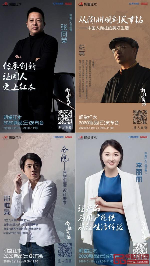 明堂红木2020新品(云)发布会最新预告