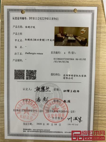 明堂红木《佳境沙发》经过多重检测,产品有保障_副本.jpg