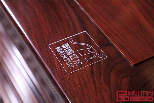 明堂红木logo认证.jpg