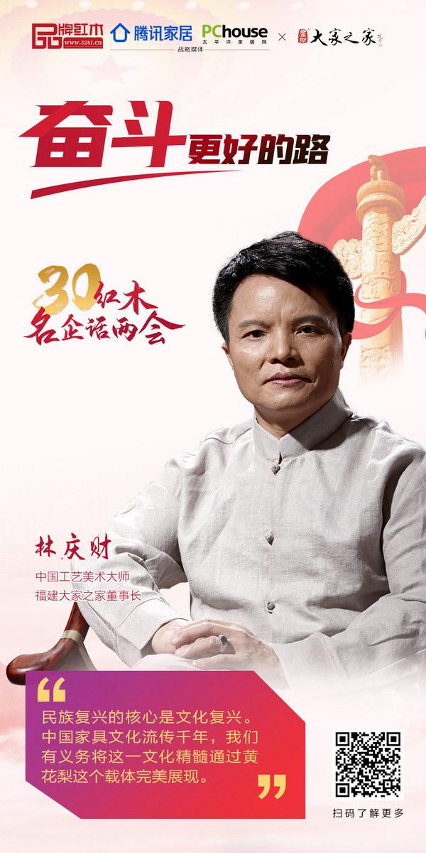 中国工艺美术大师、福建大家之家董事长林庆财