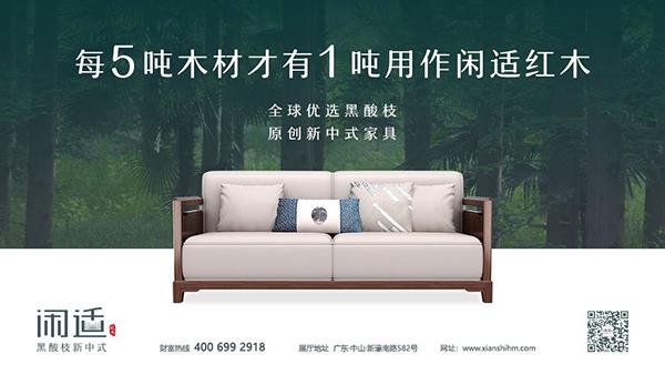 闲适红木全球优选黑酸枝,原创新中式家具