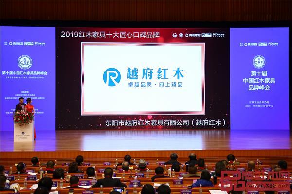 """越府红木被评选为""""2019红木家具十大匠心口碑品牌"""".jpg"""