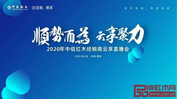 """6月8日,""""顺势而为 云享聚力""""2020年中信红木经销商云享直播会圆满举行。"""