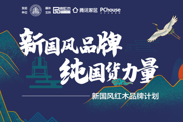 """""""新国风红木品牌计划"""",传播新国风精神,为民族品牌助力"""