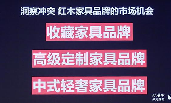 中式轻奢、高级定制、收藏家具红木家具品牌的三大市场机会