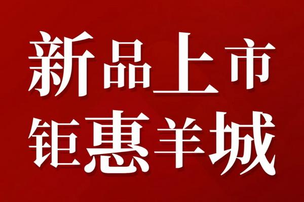 """6月21日起,国寿红木玉如意""""新品上市·钜惠羊城""""活动来袭"""