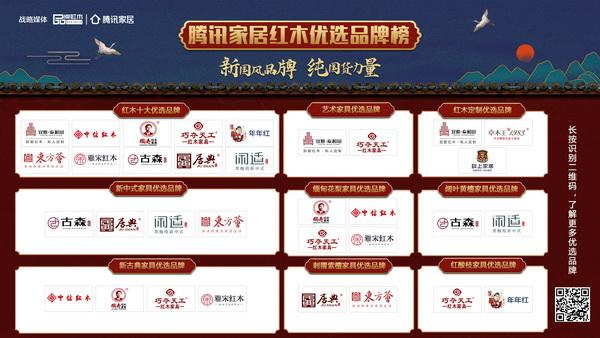 腾讯家居红木优选品牌榜:新国风品牌 纯国货力量
