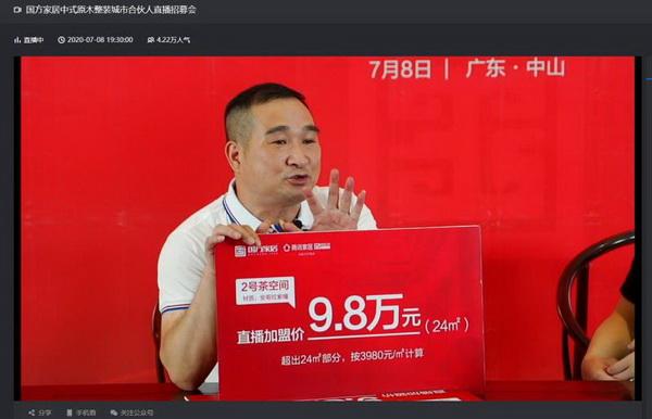 国方家居市场总监何加龙在直播间发布茶空间的加盟优惠政策