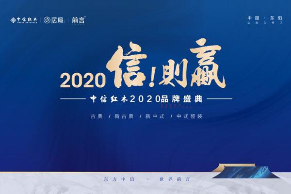 中信红木2020品牌盛典7月24日即将震撼开启