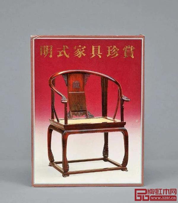 港版《明式家具珍赏》封面即为此椅