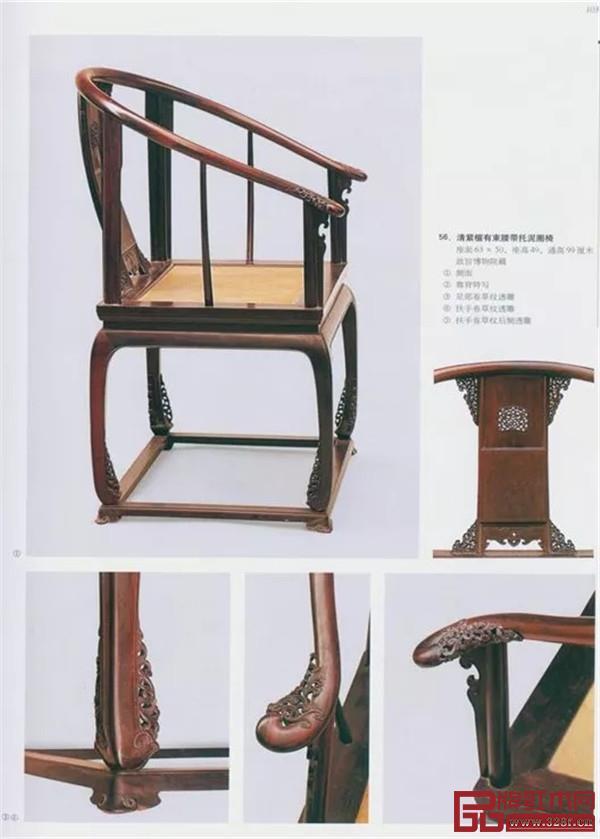 紫檀有束腰带托泥圈椅局部细节图