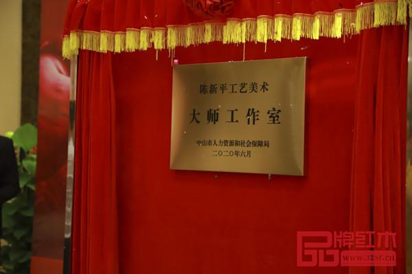 """""""陈新平工艺美术大师工作室""""牌匾"""