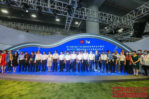 第45届中国(广州)国际家具博览会开幕式嘉宾合影