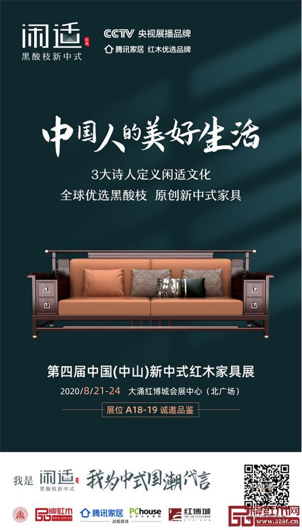 新中式家具展吸引大热品牌,闲适红木有备而来