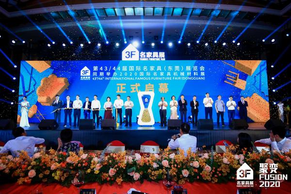 第43/44屆國際名家具(東莞)展覽會既名家具機械材料展盛大開幕