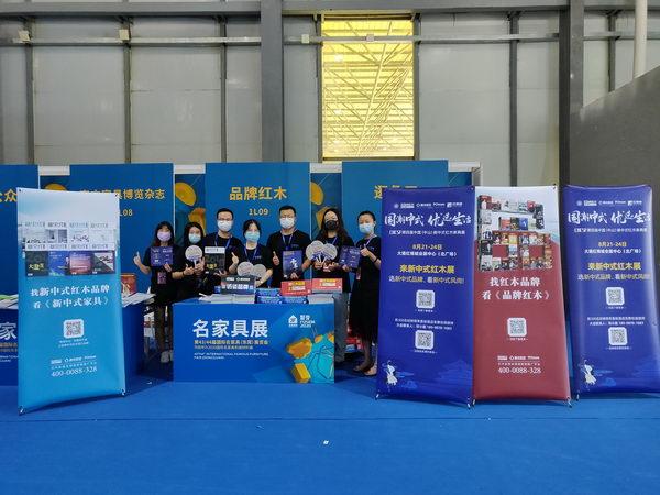 第四屆中國(中山)新中式紅木家具展團隊來到名家具展為展會助力