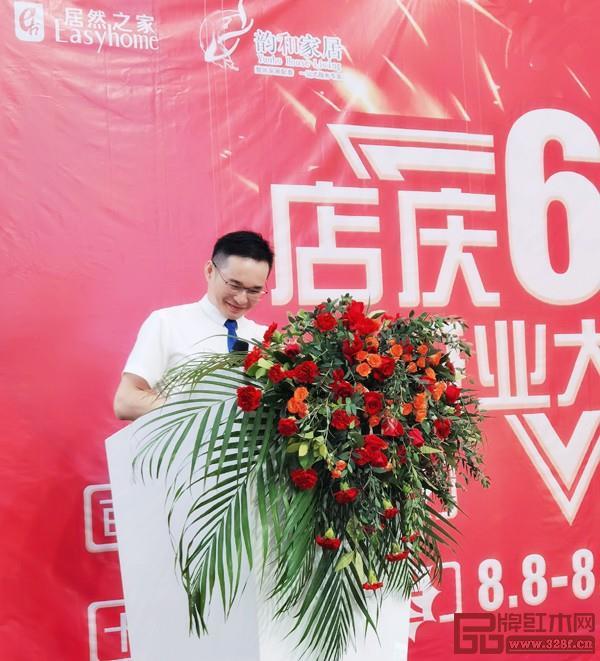 闲适红木董事总经理石拥军在邢台旗舰店开业仪式上致辞