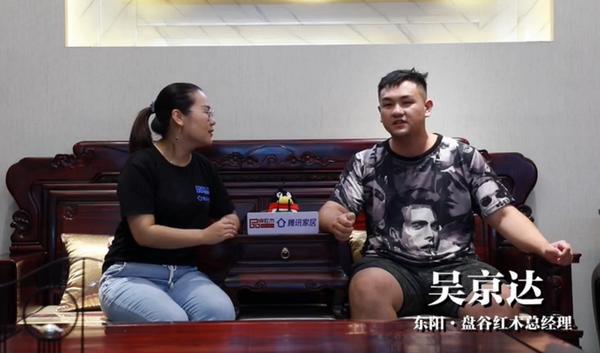 盘谷红木总经理吴京达接受腾讯家居的采访