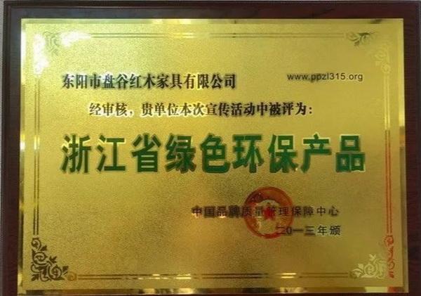 """盘谷红木荣获""""浙江省绿色环保产品"""""""