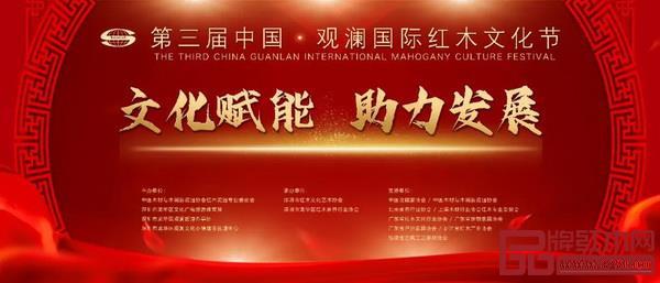 """""""第三届中国?观澜国际红木文化节""""主题是""""文化赋能,助力发展"""""""