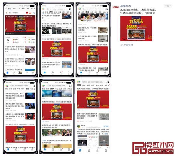 """腾讯国际、腾讯汽车、腾讯家居、腾讯体育、微信朋友圈推荐了中信红木""""双节同庆 百城联促""""活动"""