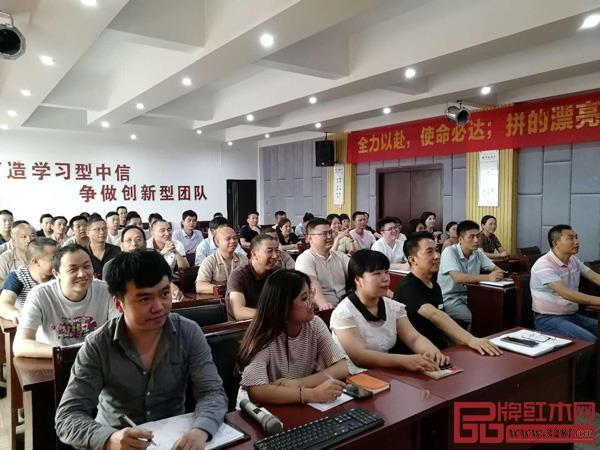 中信红木召开企业稳岗技能提升培训会