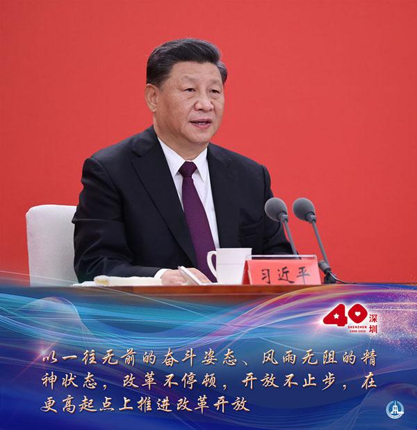 习总书记于10月14日出席深圳经济特区建立40周年庆祝大会并发表重要讲话(图来源:新华网)