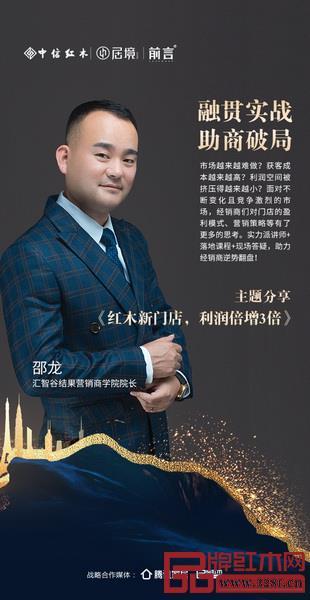 汇智谷结果营销商学院院长邵龙将带来《红木新门店 利润倍增3倍》主题演讲