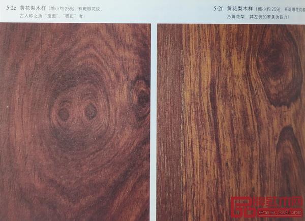 帶斑眼花紋的黃花梨木樣兩例(《明式家具研究》)