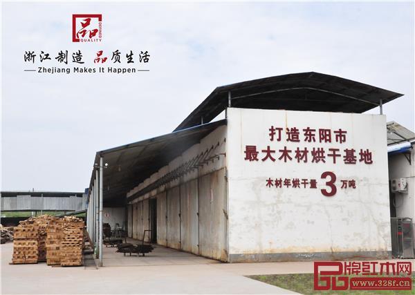 万家宜建成了东阳市红木家具行业中年烘干量数一数二的木材烘干基地.jpg