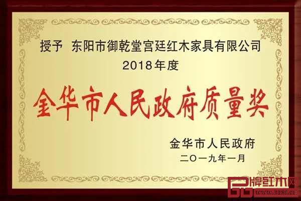 """御乾堂红木荣获""""金华市人民政府质量奖"""""""