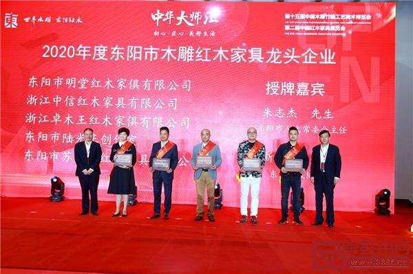 2020年度东阳市木雕红木家具龙头企业颁奖现场,苏阳红总经理吴春飞(右二)上台领奖.jpg