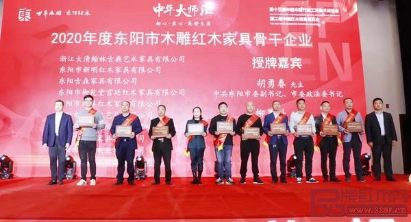 恒达木业荣获2020年度东阳市木雕红木家具骨干企业称号