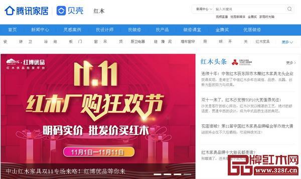 """騰訊家居紅木頻道報道了""""紅木家具雙11專場——11.11紅木廠購狂歡節""""活動"""