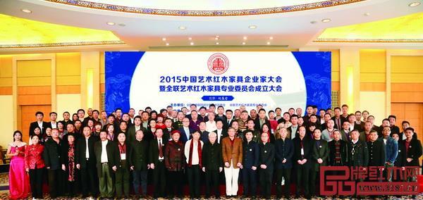 全联艺术红木家具专业委员会成立大会大合影