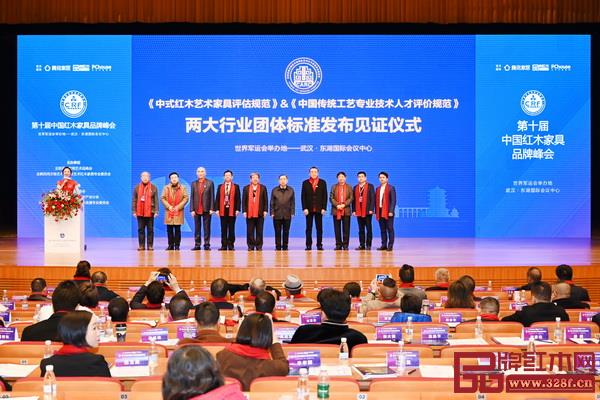 《中式红木艺术家具评估规范》和《中国传统工艺专业技术人才评价规范(中式红木艺术家具类)》两大行业团体标准发布见证仪式