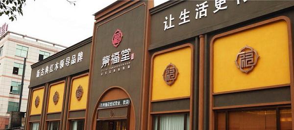 紫福堂红木家居体验馆