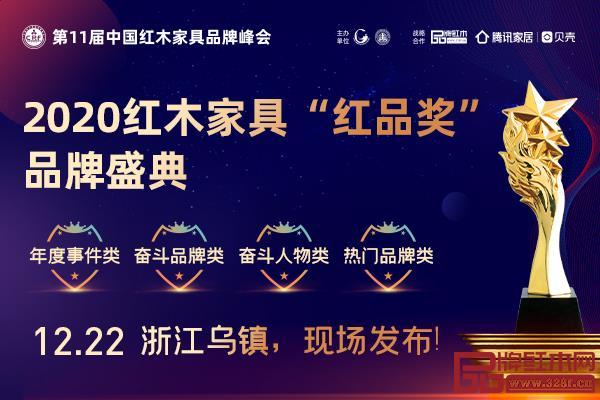 """2020红木家具""""红品奖""""品牌盛典"""