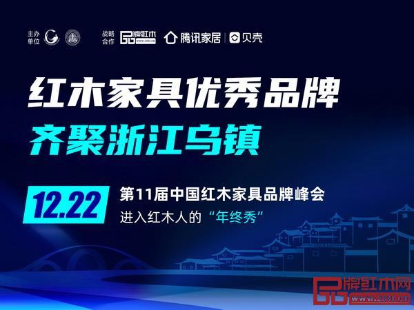 第11屆中國紅木家具品牌峰會