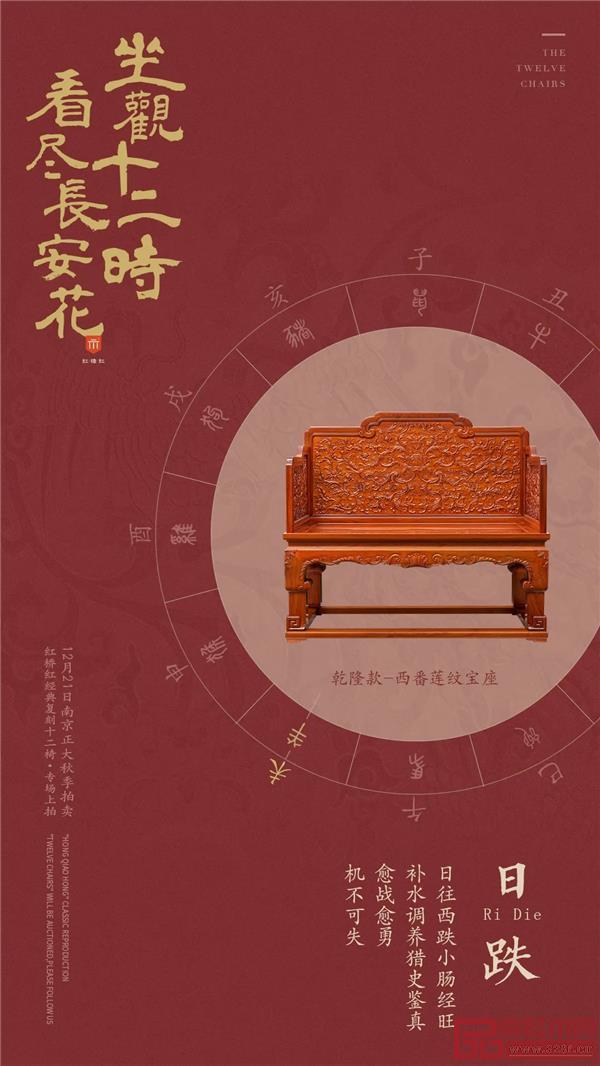 <午时·中央工美藏-群龙捧寿玫瑰椅>