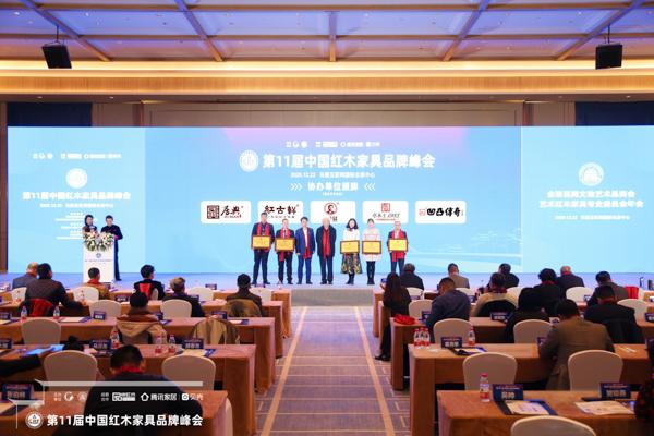 居典红木是本次红木品牌峰会的协办单位,助力行业盛典