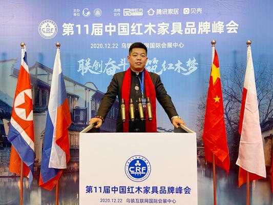 居典红木董事长尹付林受邀出席第11届中国红木家具品牌峰会