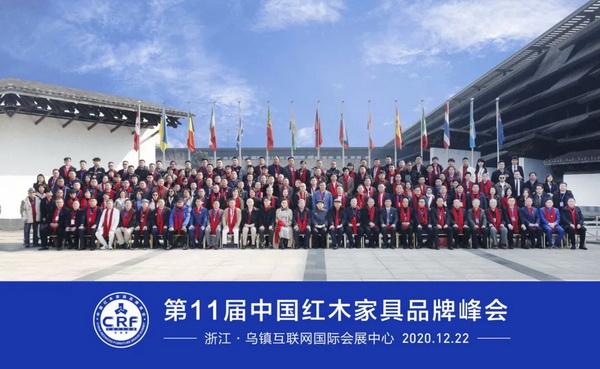 第十一届中国红木家具品牌峰会在世界互联网大会举办地浙江乌镇圆满成功