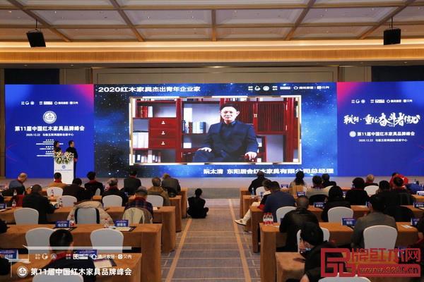 居舍红木总经理阮太清荣获2020红木家具杰出青年企业家