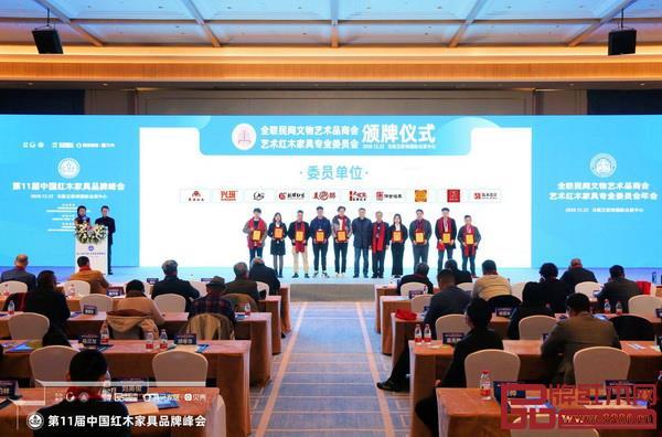 居舍红木当选全联艺术红木家具专业委员会委员单位