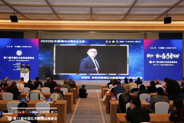 """新明红木总经理张群乐荣获""""2020红木家具杰出青年企业家"""""""